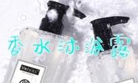 香水沐浴露使用教学视频