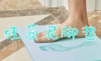 硅藻泥脚垫的使用教学视频