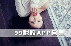 99影院APP合集