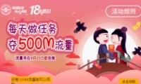 中国联通做任务领500M流量免费领活动地址
