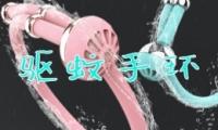 驱蚊手环使用教学视频