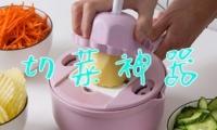 切菜神器使用教学视频