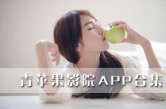 青苹果影院APP合集