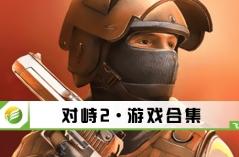 对峙2·游戏合集