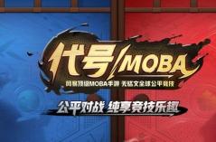 代号MOBA・游戏合集