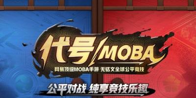 《代号MOBA》一款由网易游戏核心团队研发的顶级MOBA手游,游戏完美的把MOBA元素与无铭文系统结合在一起,海量的英雄任你选择,创新地图模式让你激情四起,每个英雄都有特定的技能,主打公平对战,纯享竞技乐趣。52z飞翔下载网为大家整理了代号MOBA游戏合集,喜欢这款游戏的小伙伴们快来下载体验吧。