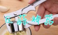 压蒜神器使用教学10分3D视频