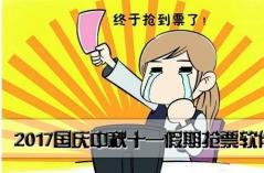 2017国庆中秋十一假期抢票软件