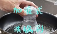加液式洗锅刷使用教学10分3D视频