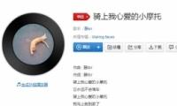 抖音《骑着我心爱的小摩托》歌曲在线试听及歌词MV视频
