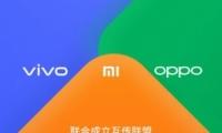 小米、OPPO、vivo互传联盟上线时间介绍