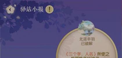 遇见逆水寒8月21日驿站小报线索一览