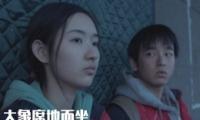 《大象席地而坐》电影日本上映是怎么回事?