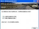Intel英特尔视频驱动V14.41.7.5231forWinxp多国语言官方安装版