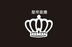 皇帝直播APP合集