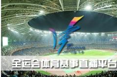 全运会体育赛事直播平台