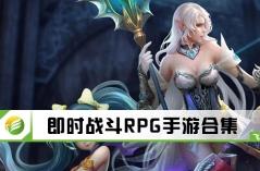 即时战斗RPG手游合集