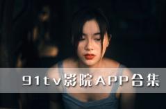 91tv影院APP合集