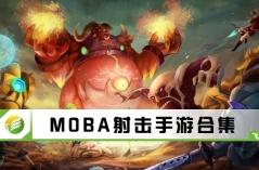 MOBA射击手游合集