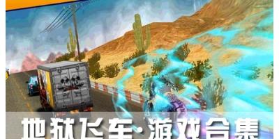 地狱飞车是一款画面非常炫酷逼真带有经典热血题材经典3D赛车竞速类游戏。玩家要做的就是选择自己的摩托车,在赛道上尽情释放自己的速度。喜欢这款游戏就来52z飞翔下载网下载吧!这里已经为你整理好了地狱飞车·游戏合集。