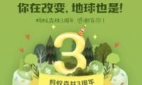 支付宝app蚂蚁森林3周年勋章获得方法教程