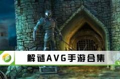 解�iAVG手游合集