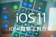 iOS11越狱工具合集