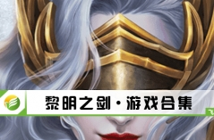 黎明之剑·游戏合集