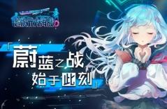 超次元大海战・游戏合集