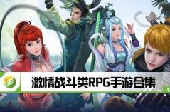 激情�鸲奉�RPG手游合集