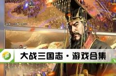 大战三国志·游戏合集