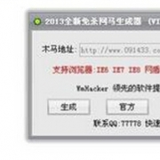 最新免杀加密网马生成器 V1.0 最新版
