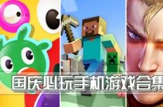 国庆必玩手机游戏合集
