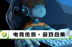 电竞传奇·游戏合集