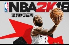 NBA2K18游戏补丁合集