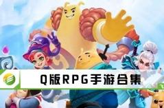 Q版RPG手游合集