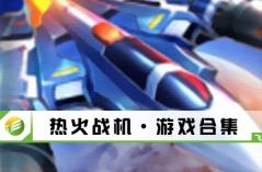 热火战机·游戏合集