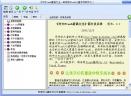 中文Flash童谣大全V2.0 官方版