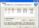 osGhostV2.5.0.0简体中文绿色免费版