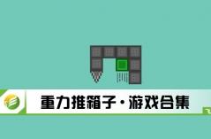 重力推箱子·游戏合集