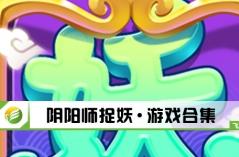 阴阳师捉妖·游戏合集