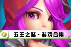 五王之怒·游戏合集