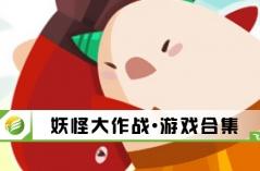 妖怪大作战·游戏合集