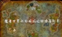 《魔兽世界怀旧服》玛拉顿掉落列表一览