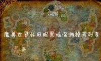 《魔兽世界怀旧服》黑暗深渊掉落列表一览