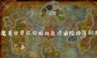 《魔兽世界怀旧服》血色修道院掉落列表一览