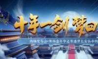 剑网三9月2日正式服更新公告