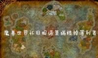 《魔兽世界怀旧服》诺莫瑞根掉落列表一览