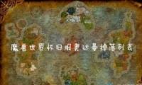 《魔兽世界怀旧服》奥达曼掉落列表一览