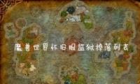 《魔兽世界怀旧服》监狱掉落列表一览